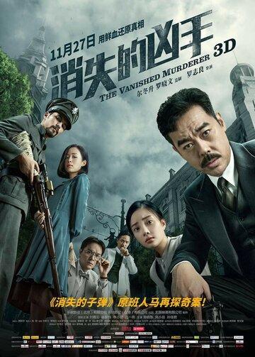 Исчезнувший убийца (2015) полный фильм