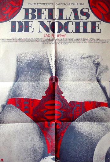 Ночные красавицы (1975)