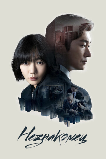 Незнакомец (2017, сериал, 2 сезона) (2017) — отзывы и рейтинг фильма