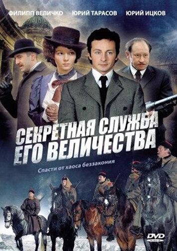 Секретная служба Его Величества (Sekretnaya sluzhba Ego Velishestva)