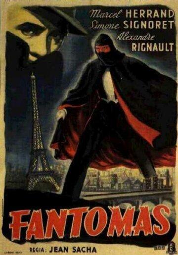 Фантомас (1947)