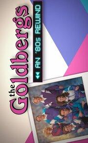 Голдберги: Перемотка в 80-е