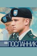 Посланник (2009)