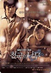 Райское дерево (2006)