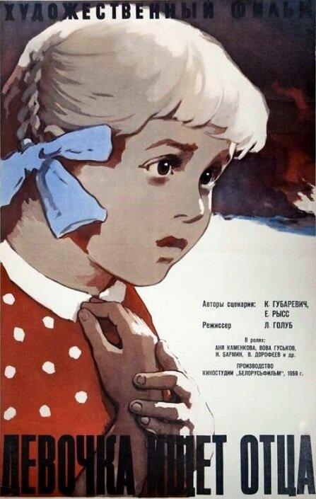 Фильм Девочка и крокодил (1956) смотреть онлайн - Ivi ru