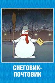 Смотреть онлайн Снеговик-почтовик