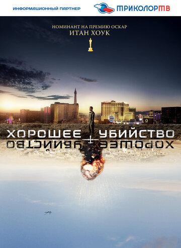 Кино Салон красоты «Венера»