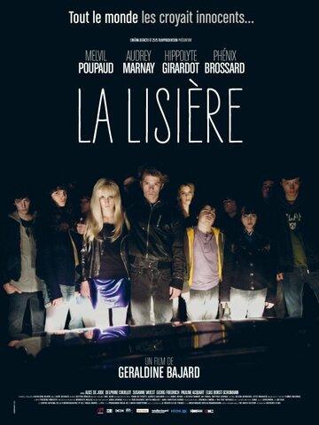 Край (La lisière)