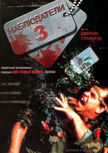 Наблюдатели 3 (1994)