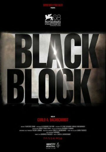 Чёрный блок (Black Block)