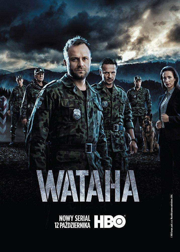 Ватага (2014)