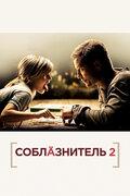 Соблазнитель 2 (2012)