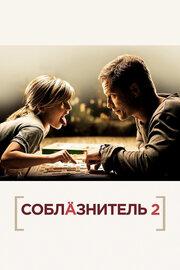Смотреть Соблазнитель 2 (2013) в HD качестве 720p