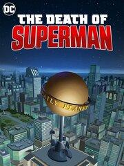 Смотреть онлайн Смерть Супермена