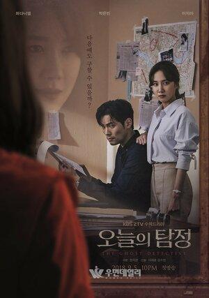 300x450 - Дорама: Призрачный детектив / 2018 / Корея Южная