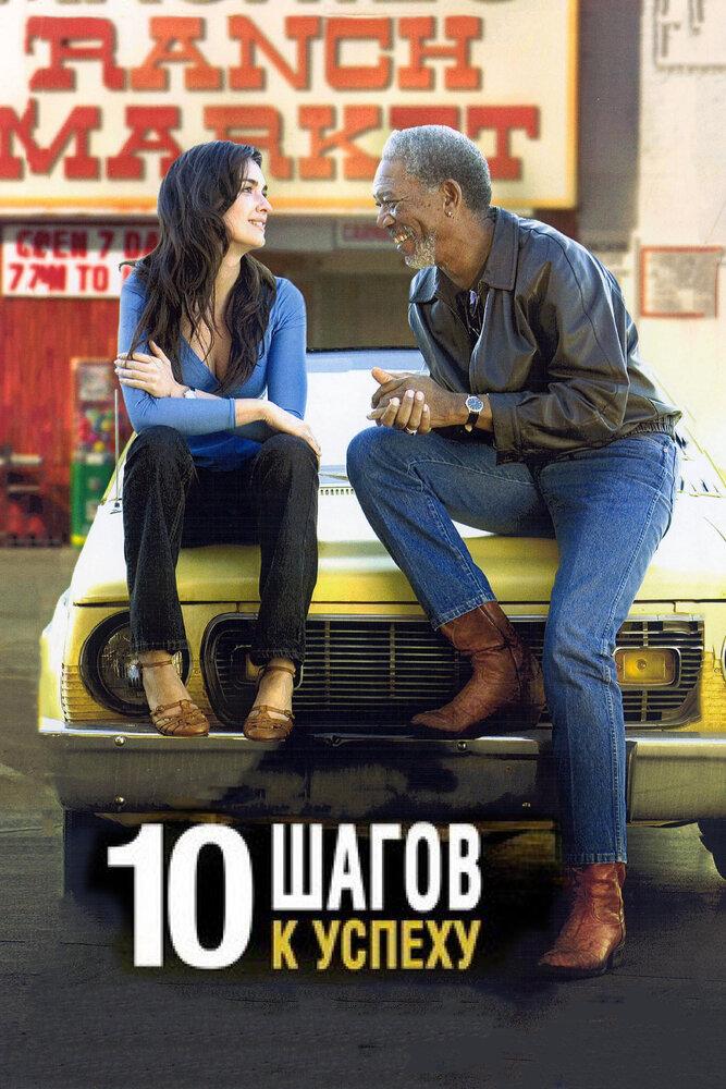10 шагов к успеху (2006) - смотреть онлайн