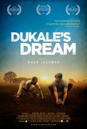 Смотреть онлайн Мечта Дукале