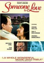 Кого-нибудь любить (1987)