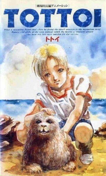 Тайна тюленя (1992) полный фильм