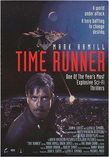 Постер к фильму Бегущий во времени (1993)
