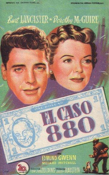 Мистер 880 (1950)