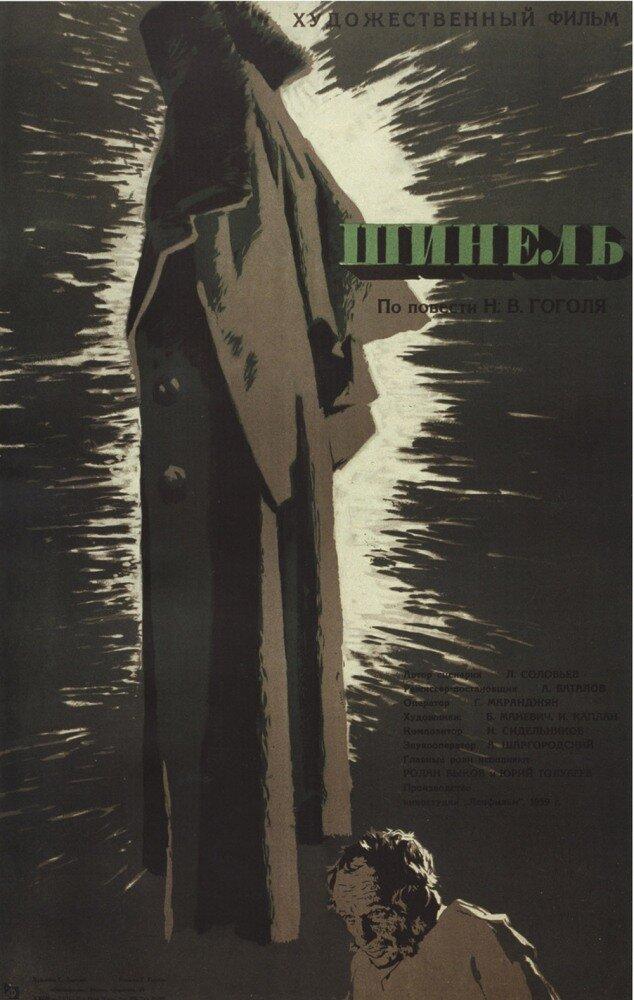 Фильмы Шинель