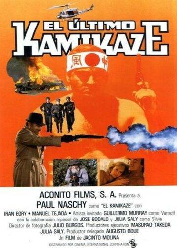 Последний камикадзе (1984)