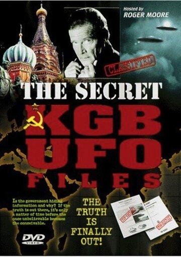 Секретные файлы КГБ об НЛО
