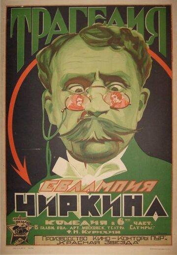 Трагедия Евлампия Чиркина (1925) полный фильм