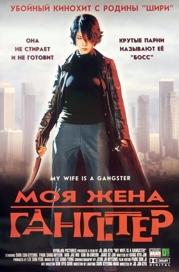 Моя жена — гангстер (2001)