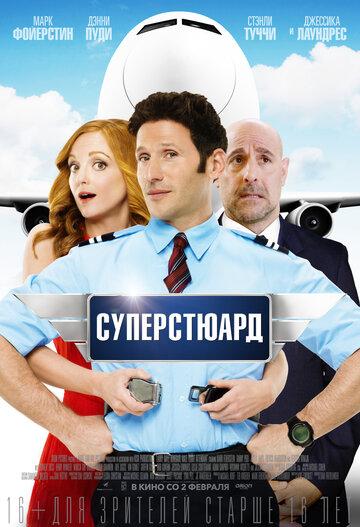 Суперстюард (Larry Gaye: Renegade Male Flight Attendant)