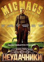 Неудачники (2009)
