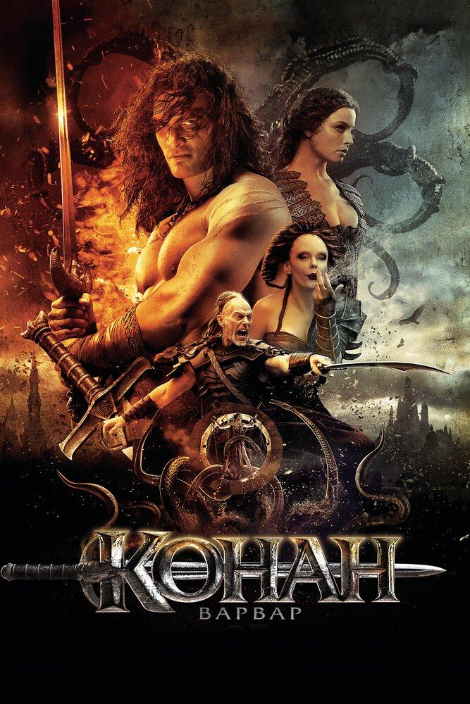 Конан-варвар (2011) - смотреть онлайн