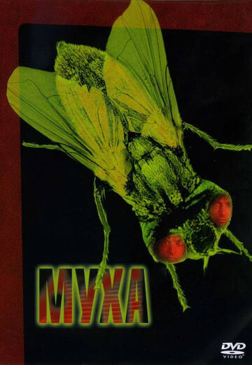 ���� (The Fly)