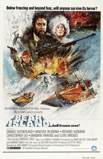 Постер к фильму Остров Медвежий (1979)
