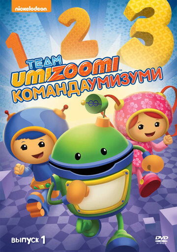 Команда «Умизуми» (2010)