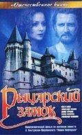 Рыцарский замок (1990) — отзывы и рейтинг фильма