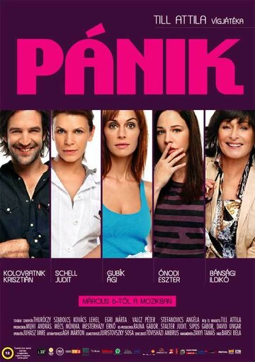 Паника (2008)