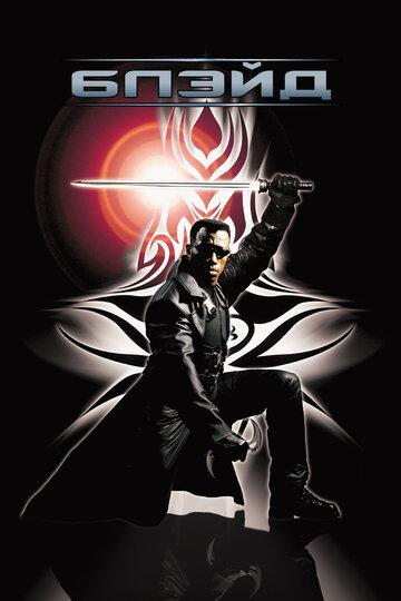 ����� (Blade)