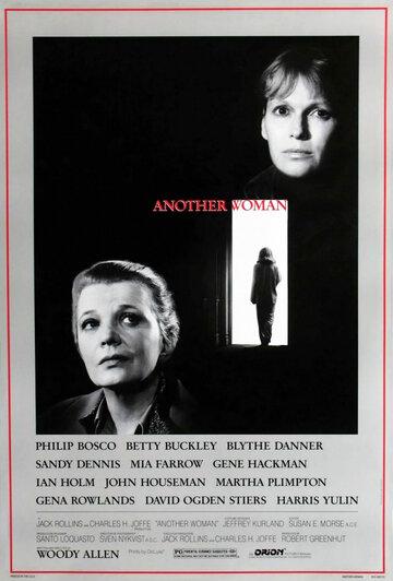 Другая женщина / Another woman. 1988г.