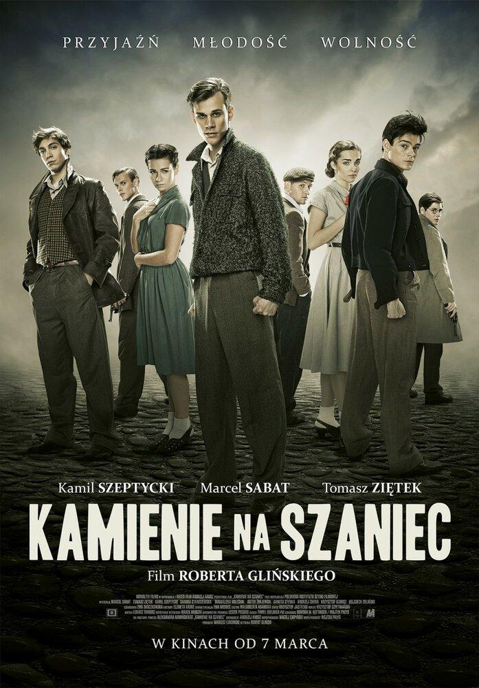 Камни на шанец (2014)