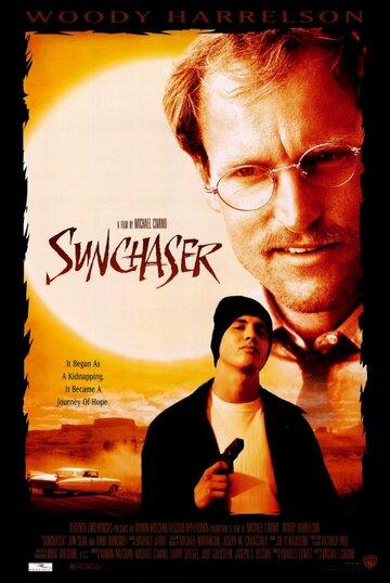 ����� ������ (The Sunchaser)