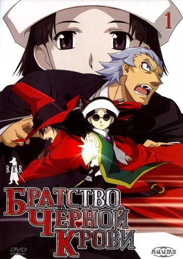 Братство черной крови 2006