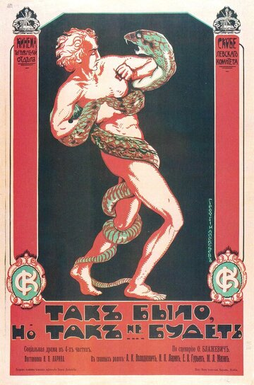 Так было, но так не будет (1917) полный фильм