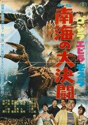 Годзилла против Морского монстра (1966)