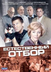 Естественный отбор (2010)