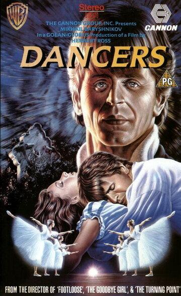Танцоры (1987)