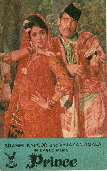 Принц (1969)