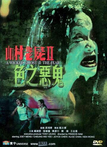 Зловещий призрак 3: Одержимость (2002)