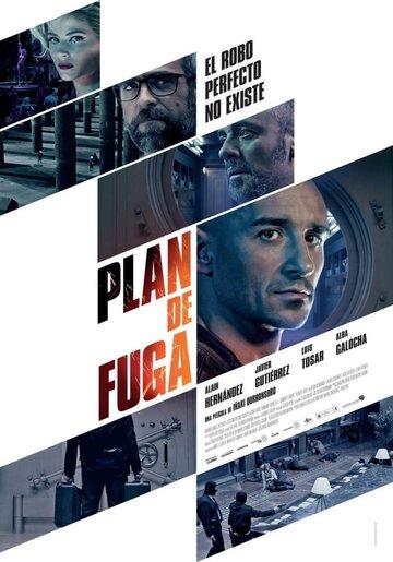 План побега / Plan de fuga (2016)